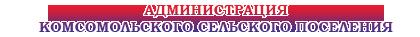 Администрация Комсомольского сельского поселения