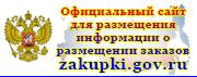 Официальный сайт Российской Федерации в сети Интернет для размещения информации о размещении заказов на поставки товаров, выполнение работ, оказание услуг